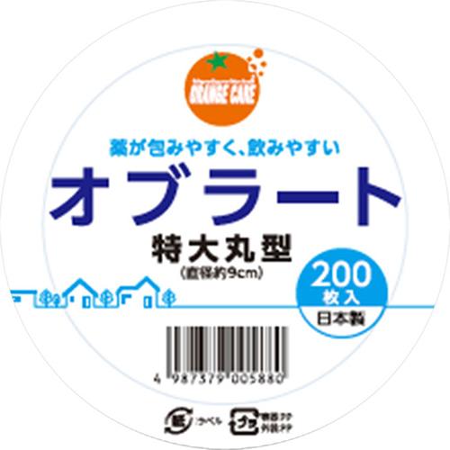オレンジケア オブラート丸型