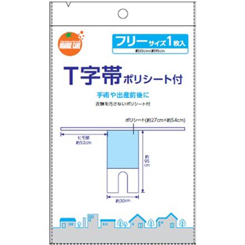 オレンジケア T字帯