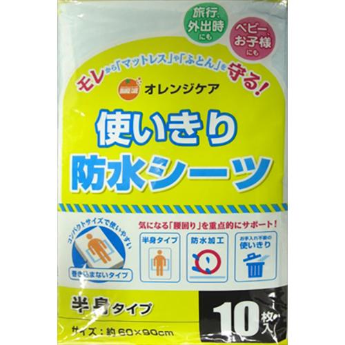 オレンジケア 使いきり防水シーツ(半身タイプ)