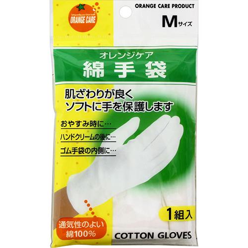 オレンジケア 綿手袋