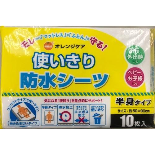 オレンジケア 使いきり防水シーツ(半身タイプ) 10枚